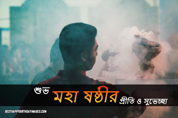 2020 Moha Sasthi