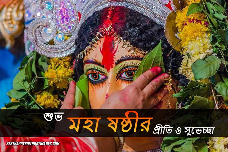 Maha Sasthi Picture