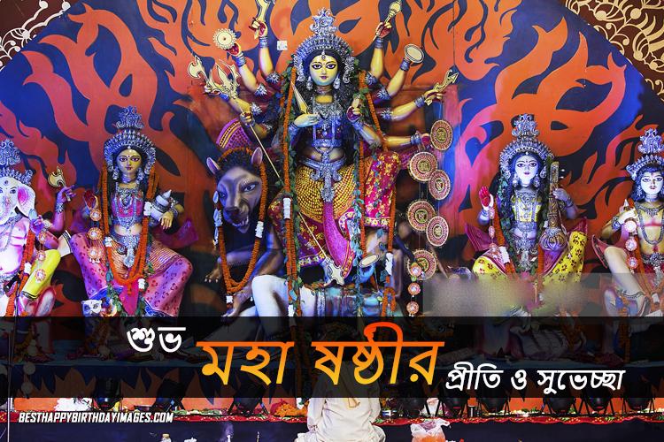 Sasthi Image HD