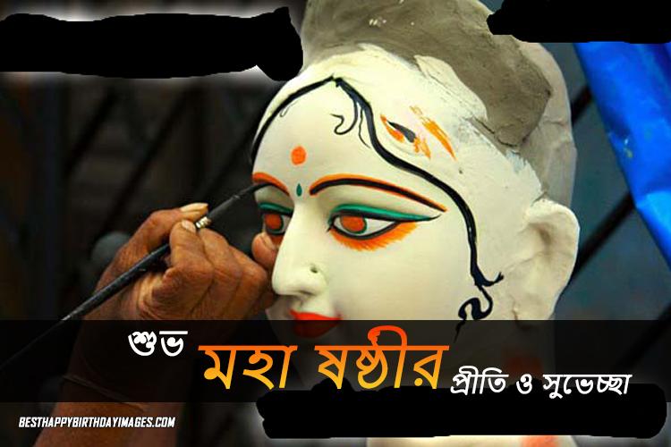 Subho Maha Sasthi