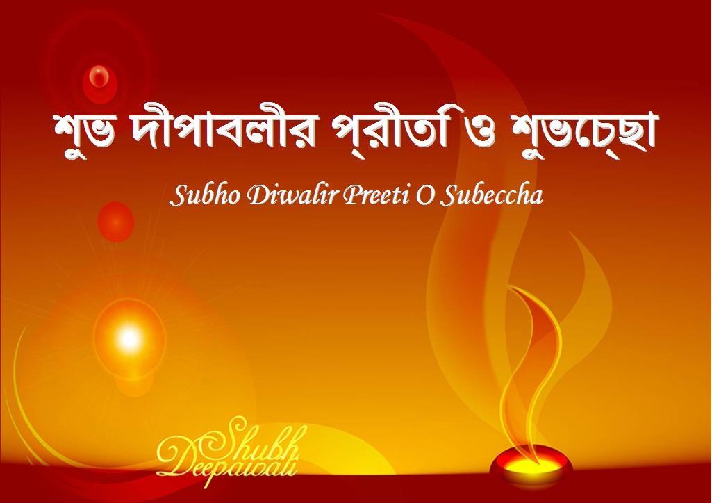 Diwali-Bengali-Wallpaper