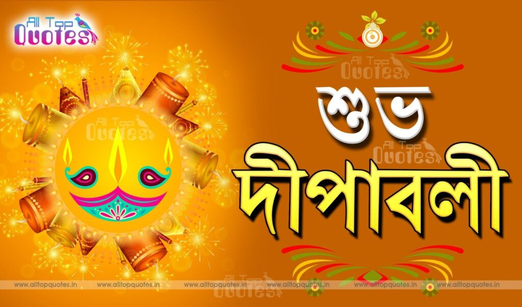 diwali bangla image