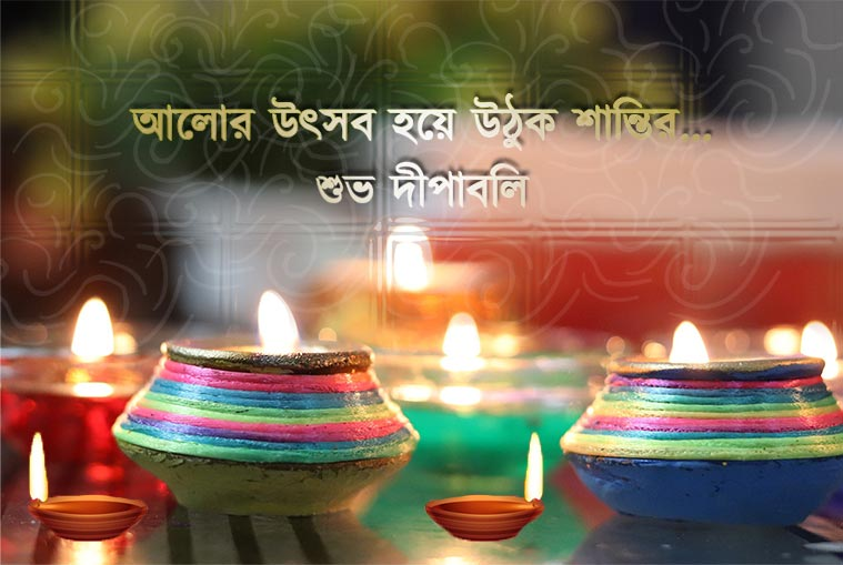 subha diwali image