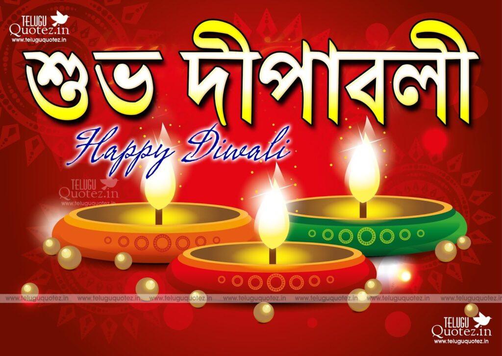 subho diwali in bengali